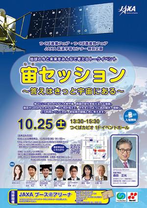 Event_tksc_20141025_1l